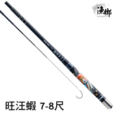 漁拓釣具 漁鄉 旺汪蝦 7-8尺 (釣蝦竿)