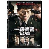 一級機密 DVD The Discloser 免運 (購潮8)