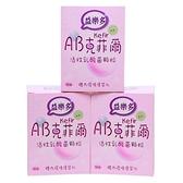 (3盒特惠) 古今人文 益樂多AB-Kefir克菲爾 活性乳酸菌顆粒 50條/盒 年中慶特惠