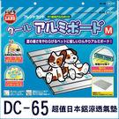 PetLand寵物樂園《日本Marukan》★出清價$799 塌塌米鋁製涼墊DC-65 (M) / 寵物涼墊 / 可彎曲