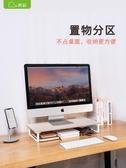 賽鯨辦公室臺式電腦顯示器架子增高桌面墊高底座抬高屏筆記本頸椎支架