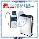 【3M x Honeywell】S201超微密淨水器【贈安裝及前置】+ 智慧淨化抗敏空氣清淨機 HPA-720WTW【8-16坪】