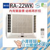 日立 RA-22WK 【結帳再折+24期0利率+超值禮】HITACHI 窗型 雙吹 冷氣 3-4坪 含基本安裝
