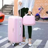 韓國拉桿箱萬向輪行李箱拉桿女旅行箱包24寸密碼箱26寸學生箱【潮咖地帶】