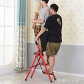 家用摺疊三步梯子行動樓梯加厚碳鋼梯子登高摺疊人字梯活動WD 一米陽光