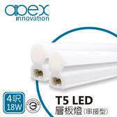 T5 LED 全塑層板燈(串接型) T5燈管 4呎18W/2孔-3入
