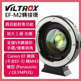 Viltrox 唯卓 ROWA-JAPAN  EF-M2 轉接環 Canon EF 鏡頭 轉 M43 機身