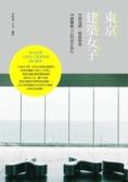 東京建築女子: 空間巡禮、藝術散策,30趟觸動人心的設計旅行