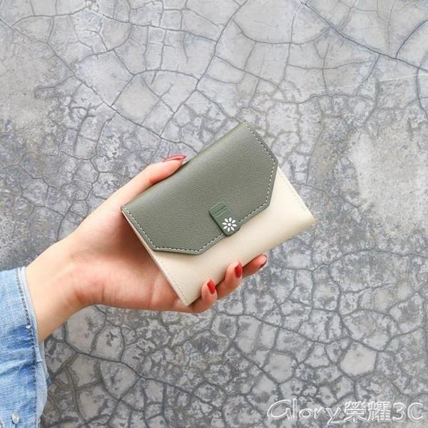 零錢包【兩個】新款韓版小錢包女短款折疊簡約時尚女士卡包迷你錢包三折可愛學生 榮耀