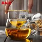 美斯尼玻璃茶杯茶水分離花茶泡茶杯過濾帶把蓋喝茶杯子女可愛水杯 印巷家居 印巷家居