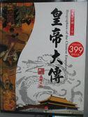 【書寶二手書T1/歷史_ZDS】皇帝大傳_陳炳盛