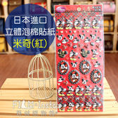 【菲林因斯特】  立體泡棉貼紙米奇米老鼠佈置裝飾拍立得底片卡片