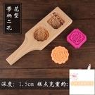 綠豆糕南瓜餅花樣點心烘焙模具木質冰皮中秋月餅模具【小桃子】