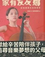 二手書R2YB2010年8月一版一刷《家有友友娜 歐陽娜娜的音樂冒險》傅娟/歐陽