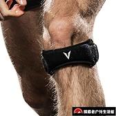 運動護膝蓋護具髕骨帶男女籃球跑步【探索者】
