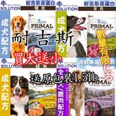 【🐱🐶培菓寵物48H出貨🐰🐹】新耐吉》源野高蛋白無穀全齡犬狗飼料-16lb/7.2kg送3lb狗飼料(蝦)