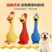 狗狗玩具小狗耐咬尖叫雞寵物磨牙慘叫雞泰迪幼犬中小型大型犬用品『蜜桃時尚』