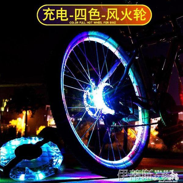 騎行燈自行車燈夜騎風火輪單車配件山地車夜行裝備死飛輪胎車輪裝飾 伊蒂斯女裝