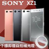 庫存福利品 Ssony XZ1 xz1 黑/藍/粉/白 年終特惠:9900元 下單加碼送自拍補光燈