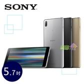 Sony Xperia L3 5.7吋 ◤0利率,送空壓殼+鋼化貼◢ HD+ 手機 MT6762 (3G/32G)