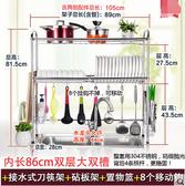 304不銹鋼水槽碗架瀝水架廚房置物架落地晾放碗盤筷用品2層  雙層89長大雙槽款+全套配件