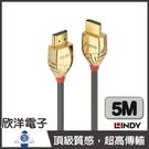 LINDY林帝 GOLD LINE HDMI 2.1 (TYPE-A) 公 TO 公 (37604) 電視傳輸線 5公尺/5M/5米