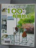 【書寶二手書T2/園藝_YJF】成為養花達人的100的有機妙招_李家發、萬紫