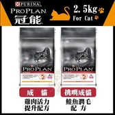 【買就送貓咪旺農場雪茄*1】 *WANG*冠能PROPLAN《成貓-雞肉活力提升│挑嘴成貓-鮭魚潤毛》2.5kg