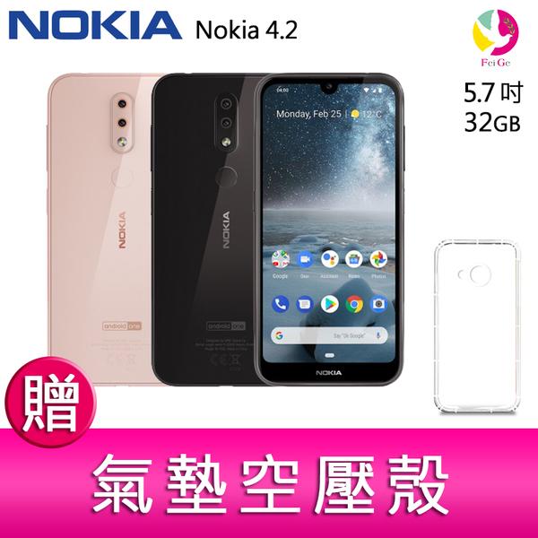 分期0利率 NOKIA 4.2 19:9 水滴螢幕 3G/ 32G 5.7吋智慧型手機 贈『氣墊空壓殼*1』