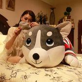 可愛哈士奇公仔毛絨玩具狗狗玩偶布娃娃
