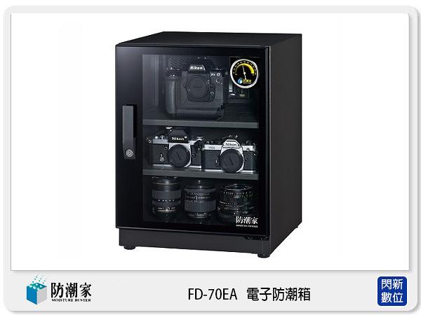 【分期零利率,免運費】防潮家 FD-70EA 旗艦系列 電子防潮箱 72L(FD70EA,台灣製,五年保)