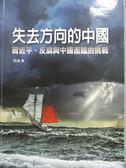【書寶二手書T3/政治_NLN】失去方向的中國_張倫