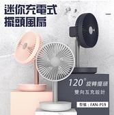 6.5吋 迷你充電式擺頭風扇 可充電 靜音電風扇 桌立扇 循環扇 迷你風扇 辦公室桌扇 FAN-P19