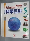 【書寶二手書T7/科學_PQB】小牛頓科學百科5