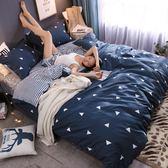 【限時下殺79折】棉質雙人床罩四件組【多款花色任選】全棉被套歐式簡約女床上用品