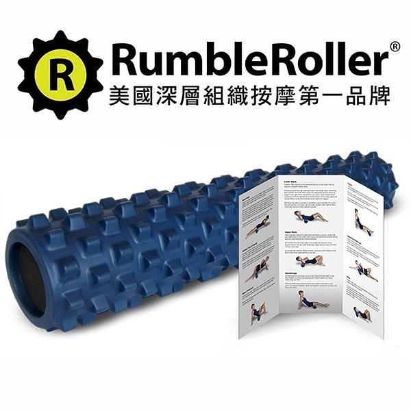 【南紡購物中心】Rumble Roller 深層按摩滾筒 按摩滾輪 狼牙棒 長版76cm 標準版硬度 代理商貨 正品
