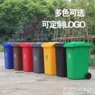 戶外塑料垃圾桶小區物業環衛240升100L120室外加厚大號分類垃圾箱 遇見生活