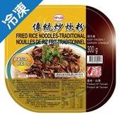 呷七碗傳統炒炊粉300g/盒【愛買冷凍】