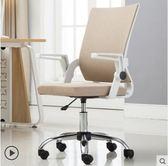 電腦椅家用懶人辦公椅升降轉椅職員現代簡約座椅人體工學靠背椅子 igo