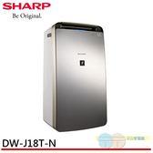 SHARP 夏普 【新上市】自動除菌離子除濕機 DW-J18T-N