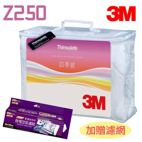 3M 新絲舒眠 Thinsulate Z250 四季被 標準雙人 可水洗 棉被 保暖 透氣 抑制塵螨 1入裝 送濾網