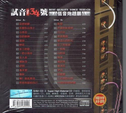 【停看聽音響唱片】【CD】TEST-CD試音34號 低音炮趙鵬