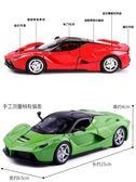 仿真法拉利跑車模型1:32合金小汽車聲光回力汽車恩佐兒童玩具車模 ciyo 黛雅