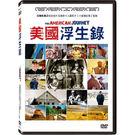 美國浮生錄DVD...