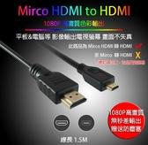 【隨插即用】 MicroHDMI 轉HDMI1.5米平板/電腦影像輸出電視螢幕超高畫質不失真無秒差輸出影像傳輸線