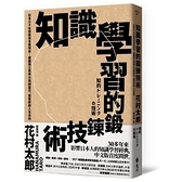 知識學習的鍛鍊技術(日本30年經典完全自學版建構獨立思考力與創造力奠定你的人生志
