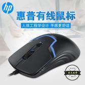 有線滑鼠 HP/惠普 鼠標有線臺式筆記本電腦辦公家用游戲  ~黑色地帶