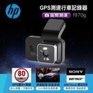 HP GPS測速行車記錄器 f970g