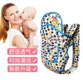 萬聖節大促銷 寶寶嬰兒背帶前抱式后背式橫抱式純棉多功能四季傳統通用簡易四爪
