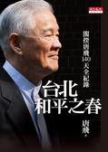 (二手書)台北和平之春